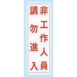 【新潮指示標語系列】EK貼牌-非工作人員請勿進入EK-315/個