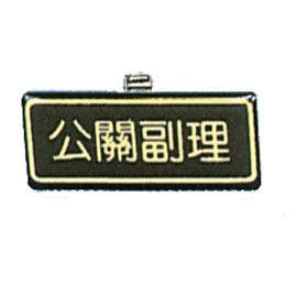 【新潮指示標語系列】胸牌-公關副理AT-10/個