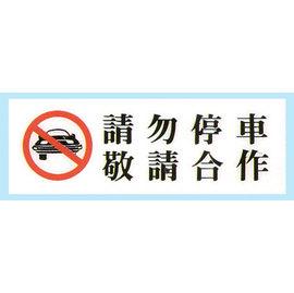 【新潮指示標語系列】TK大型彩色貼牌-請勿停車敬請合作TK-912/個