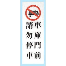 【新潮指示標語系列】TK大型彩色貼牌-車庫門前請勿停車TK-913/個