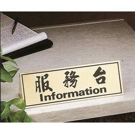 【新潮指示標語系列】KL-100三角桌面銅牌座(雙面型)-服務台KL-101/個
