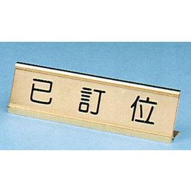 【新潮指示標語系列】L型鋁合金座(小)-已訂位 TA-205 / 個