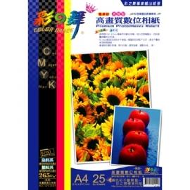 【彩之舞】HY-B65 亮面 高畫質數位相紙-防水 26 5g A4