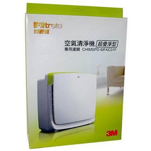 3M   MFAC01F   淨呼吸超優淨型空氣清淨機專用濾網(單片裝) / 盒