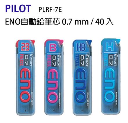 PILOT 百樂 PLRF-7E 自動鉛筆芯 0.7mm / 個