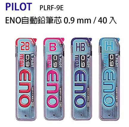 PILOT 百樂 PLRF-9E 自動鉛筆芯 0.9mm / 個