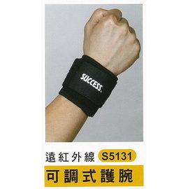 成功 遠紅外線 S5131 可調式護具 護腕 /只
