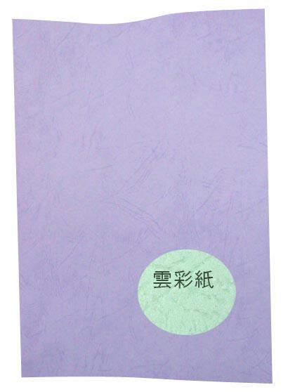 A4雲彩紙(150磅) 10色混合(20張入) /包