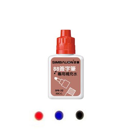 【雄獅】 SPR-32 水性簽字筆 補充水  88 簽字筆適用 /瓶