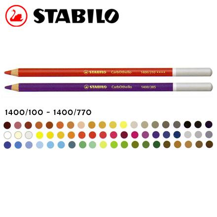 STABILO 德國天鵝 CarbOthello 4.4mm 粉彩筆  單色10支 / 盒