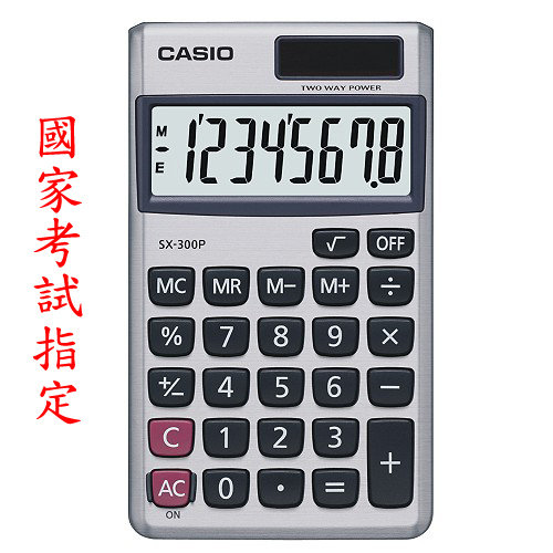 【破盤價】CASIO 卡西歐 SX-300P 國家考試商務計算機 / 台