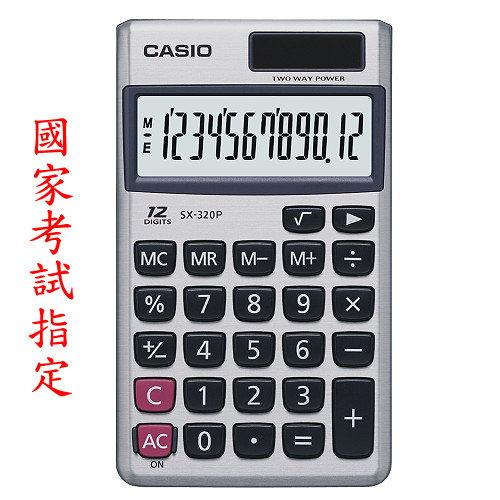 【破盤價】CASIO 卡西歐 SX-320P 國家考試商務計算機 / 台