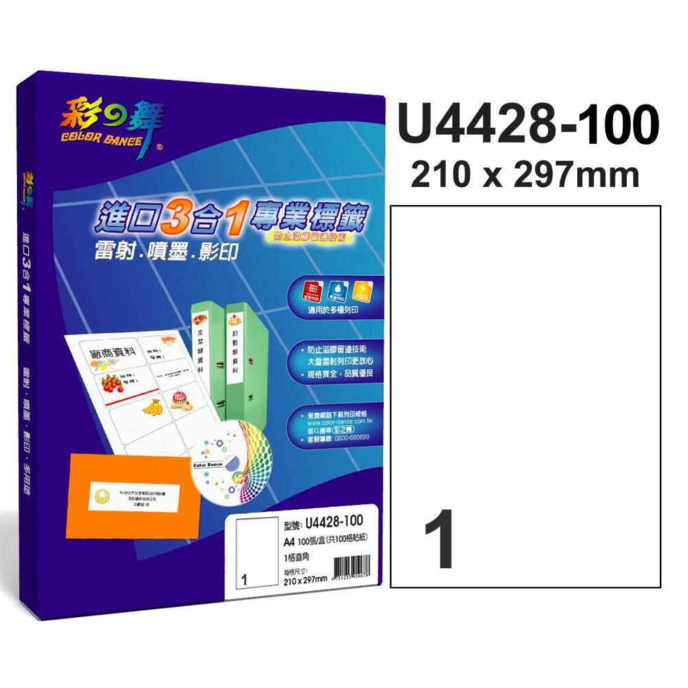 彩之舞  U4428-100 進口3合1專業標籤 1格直角 全頁無邊-100張入 / 盒