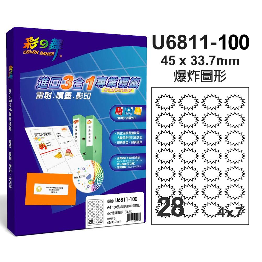 彩之舞  U6811-100  進口3合1專業標籤 4x7 28格爆炸圖形-100張入 / 盒