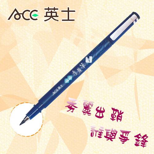 ACE 英士 CT-1010 極細秀麗筆 / 支