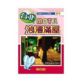 口袋書系列4--台北Motel浪漫滿屋