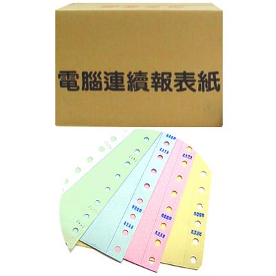 台灣製  連續電腦報表紙 (A4.80行.5P) /箱