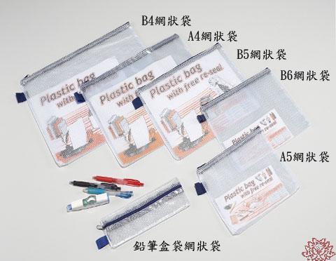【雙鶖FLYING】572 鉛筆盒網狀袋(具防水功能)