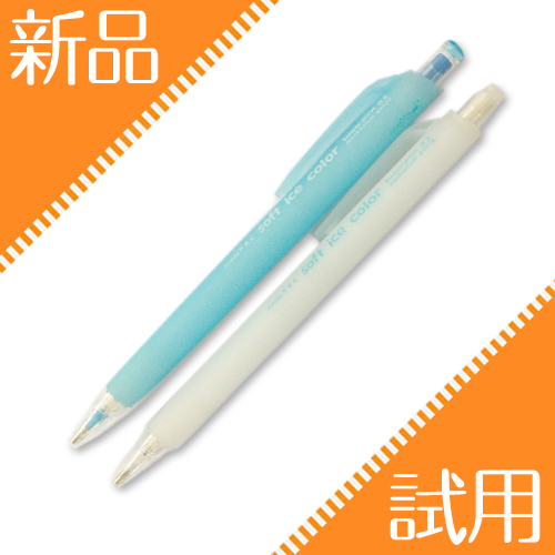 【新品試用促銷】冰沙色筆桿0.5mm自動鉛筆 / 支