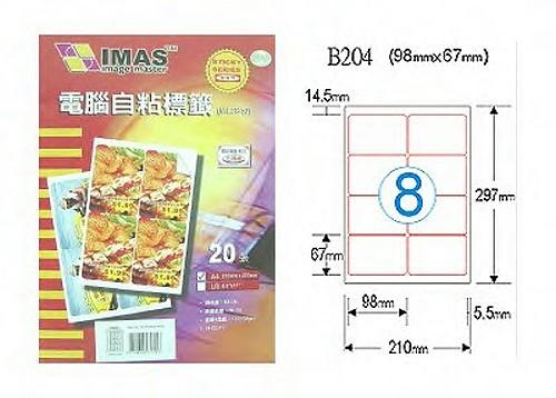 【萬事捷】5417電腦自黏標籤紙 B204經濟包(20張/包)