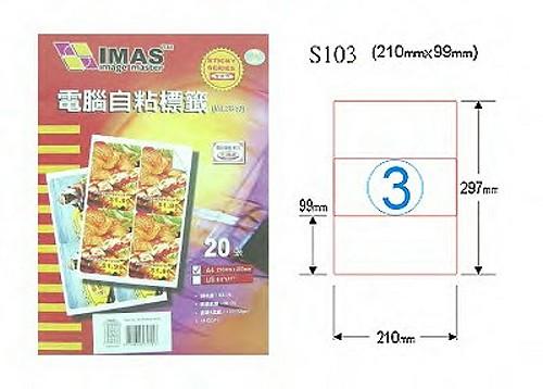 【萬事捷】5403電腦自黏標籤紙 S103經濟包(20張/包)