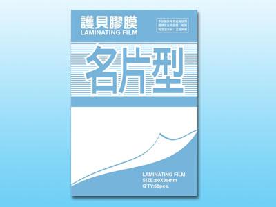 【萬事捷】1275 護貝膠膜 名片 (50張入)