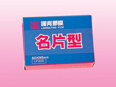 【萬事捷】1320 亮面護貝膠膜 名片型 ( 特級品 ) (200張/盒裝)