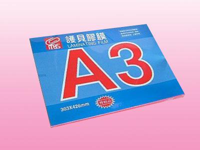 【萬事捷】1332 亮面護貝膠膜 A3 ( 特級品 ) (100張/盒裝)