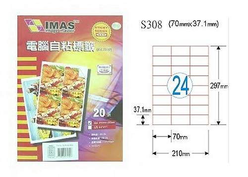 【萬事捷】5428電腦自黏標籤紙 S308經濟包(20張/包)