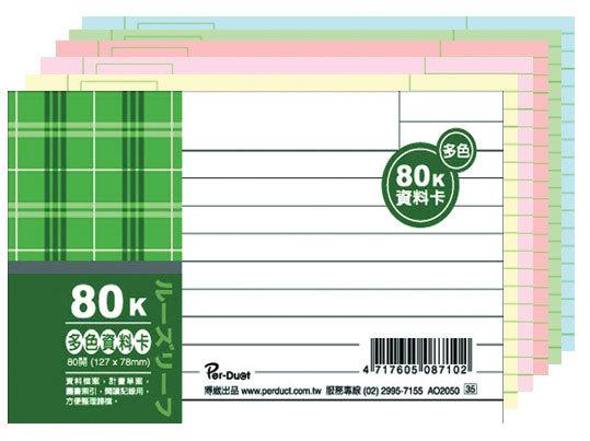 【美加美】文具紙品-80K布格紋資料卡-多色AO2050/本