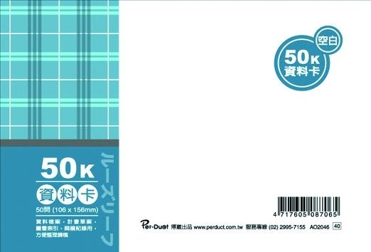 【美加美】文具紙品-50K布格紋資料卡-空白AO2046/本