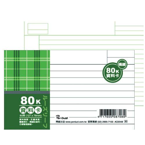 【美加美】文具紙品-80K布格紋資料卡-橫線AO2048/本