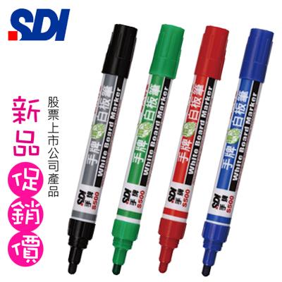 新品促銷 SDI 手牌 S500 環保白板筆 /支