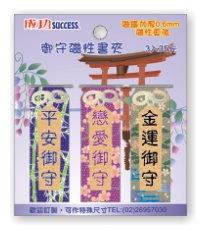 【成功success】2175御守磁性書夾