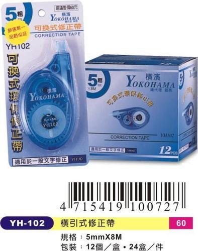 【橫濱yokohama】YH-102橫引式修正帶(盒裝)