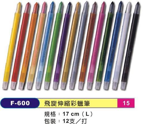 【橫濱yokohama】F-600飛旋伸縮彩蠟筆