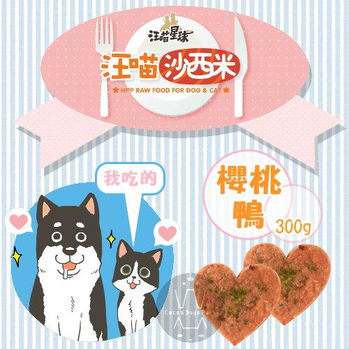 +貓狗樂園+ 汪喵星球|汪喵沙西米。貓冷凍生肉。櫻桃鴨。300g|$130