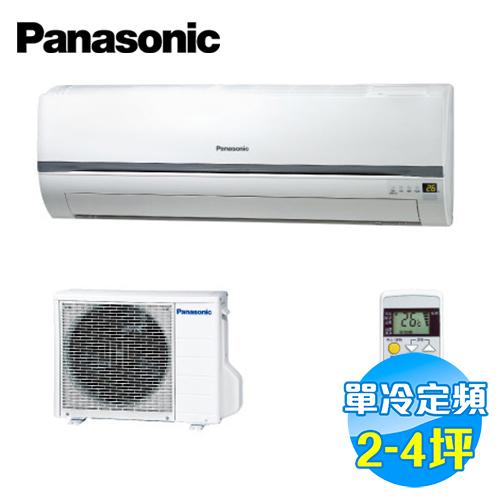 國際 Panasonic 定頻單冷 一對一分離式冷氣 CS-G20C2 / CU-G20C2