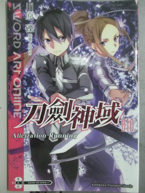 【書寶二手書T1/一般小說_JDU】Sword Art Online刀劍神域10_川原礫_輕小說