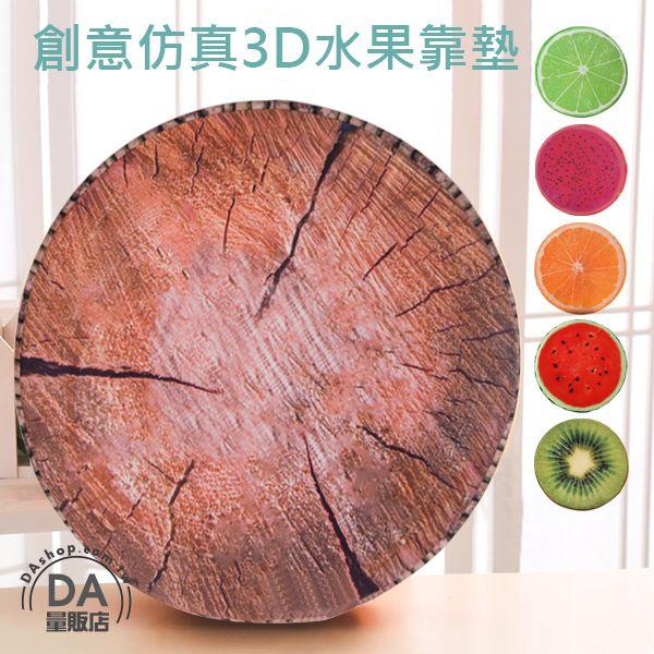 《DA量販店》聖誕禮物 創意 仿真 3D 樹紋 年輪 坐墊 靠墊 抱枕 禮品 贈品 批發(V50-1579)