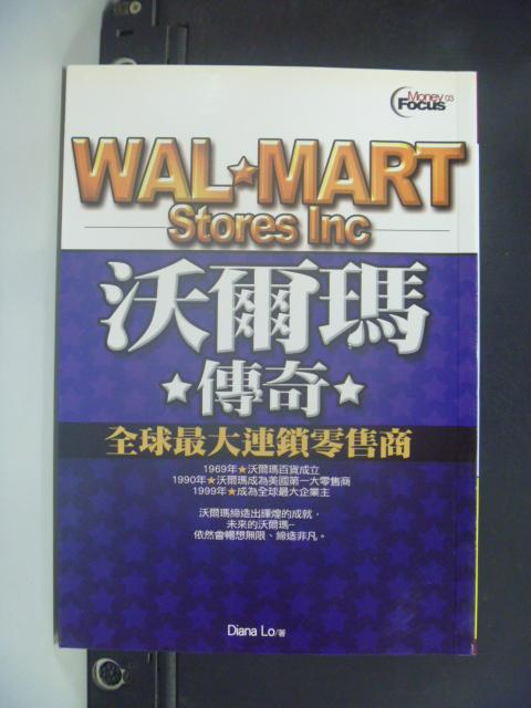 【書寶二手書T4/財經企管_KHA】沃爾瑪傳奇:全球最大連鎖零售商_羅月婷
