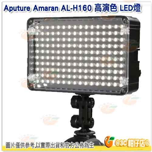 Aputure Amaran AL-H160 高演色 LED燈 5400K 攝影燈 補光燈 太陽燈 輔助燈 錄影燈