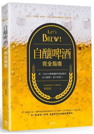 Let's Brew!自釀啤酒完全指南
