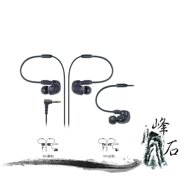樂天限時促銷!平輸公司貨 日本鐵三角  ATH-IM50  雙動圈耳塞式耳機