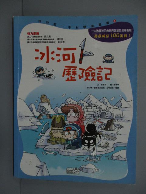 【書寶二手書T1/兒童文學_ZFX】冰河歷險記_我的第一本科學漫畫書4