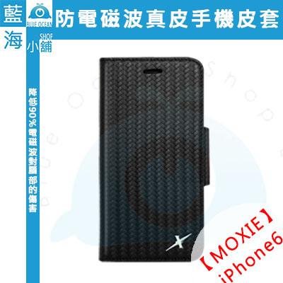 MOXIE 全球首款防電磁波真皮手機皮套X-SHELL(iPhone 6/6S) 編織紋 經典黑