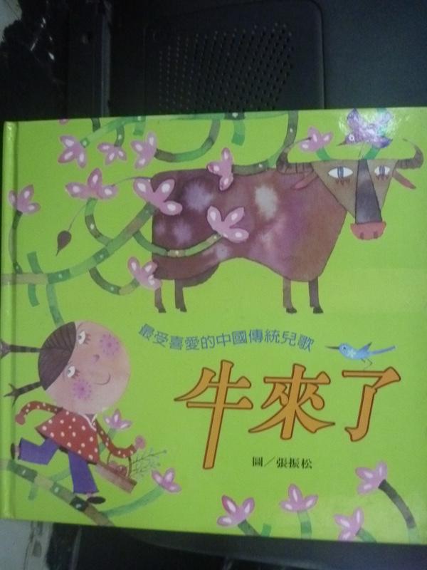 【書寶二手書T9/兒童文學_HCT】牛來了 : 最受喜愛的中國傳統兒歌_張振松_無光碟