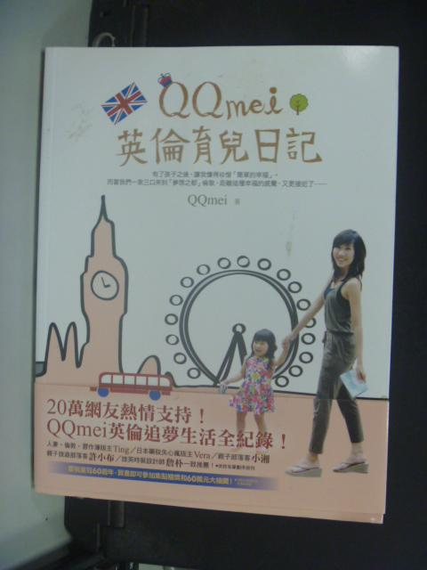 【書寶二手書T8/親子_GCU】QQmei英倫育兒日記_QQmei