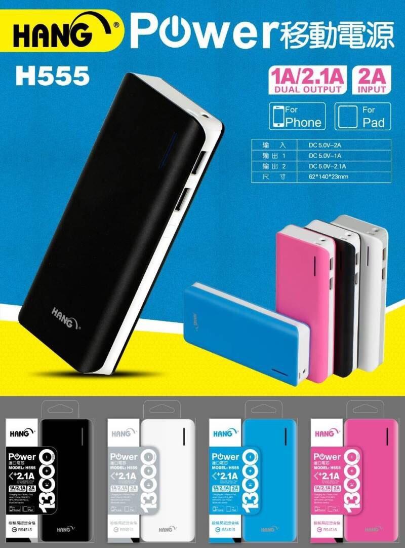 [晨新3C]HANG H555 13000 行動電源/移動電源/輸出 白、黑、藍、粉