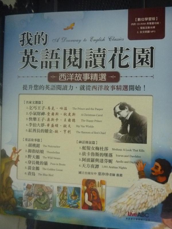 【書寶二手書T2/語言學習_WEO】我的英語閱讀花園_LiveABC